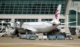 .说好转正却突然解雇?73名韩籍员工将东方航空告上法庭.