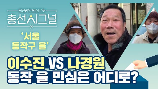 [총선 시그널] 이수진 VS 나경원 '서울 광진구 을'의 민심을 들어보았다
