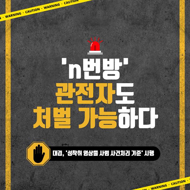 [카드뉴스] 대검, n번방 관전자 처벌가능·제작사범 최대 무기징역