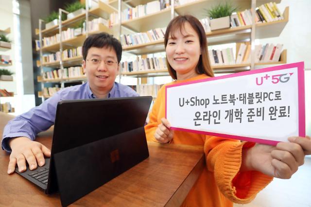 LG유플러스, U+Shop서 인강 위한 태블릿·노트북 종결전 진행
