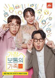 JTBC新综艺《最普通的家庭》将于25日首播