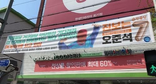[기획] 선거에 무단 도용되는 연예인 이제 그만-박새로이·마미손·김서형·펭수 NO~!