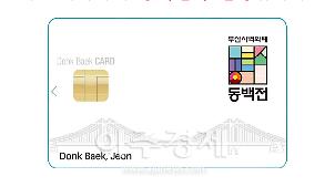 부산은행, 동백전 부산화폐 13일부터 출시