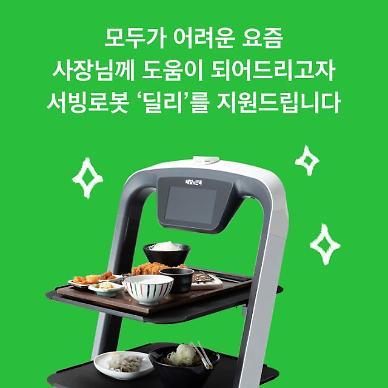 배달의민족, 전국 50곳 식당에 서빙로봇 두 달 간 무료 제공