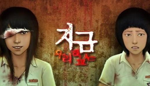 韩国人气校园僵尸漫画《极度恐慌》改编剧将在奈飞上映