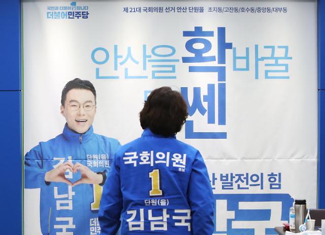 """與지도부, 여성비하 팟캐 김남국 논란에 """"정도가 심하지 않아"""""""