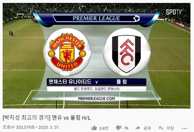 [오늘도 유튜브]코로나19 피해 해버지 박지성 앞으로 모인 축구 팬들