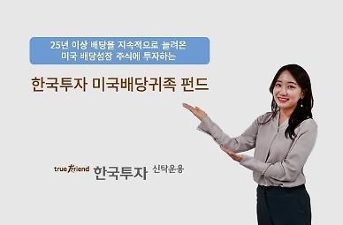 한국투자신탁운용, 한국투자미국배당귀족펀드 출시