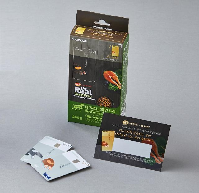 우리카드, 하림펫푸드와 반려동물 전용 사료 컬래버 제품 출시