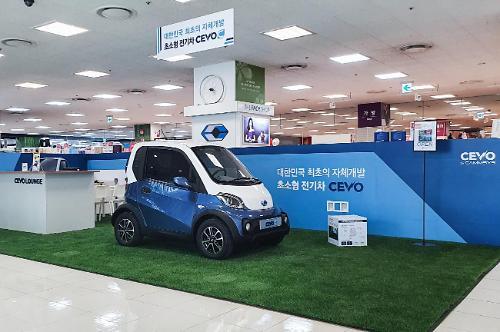 캠시스, 롯데마트서 초소형 전기차 쎄보 판매