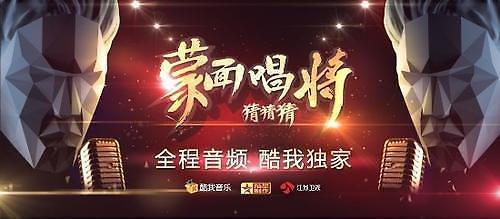 韩国《蒙面歌王》在华维权案胜诉