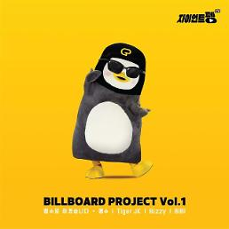 .Popular giant penguin character to release hip-hop digital single with rapper.
