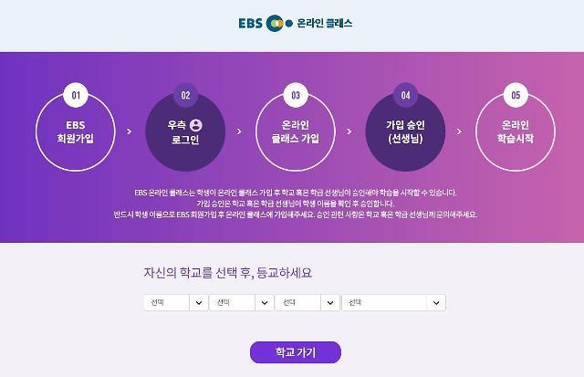 """EBS 온라인클래스 소셜 로그인 접속장애...""""조치 후 복구완료"""""""