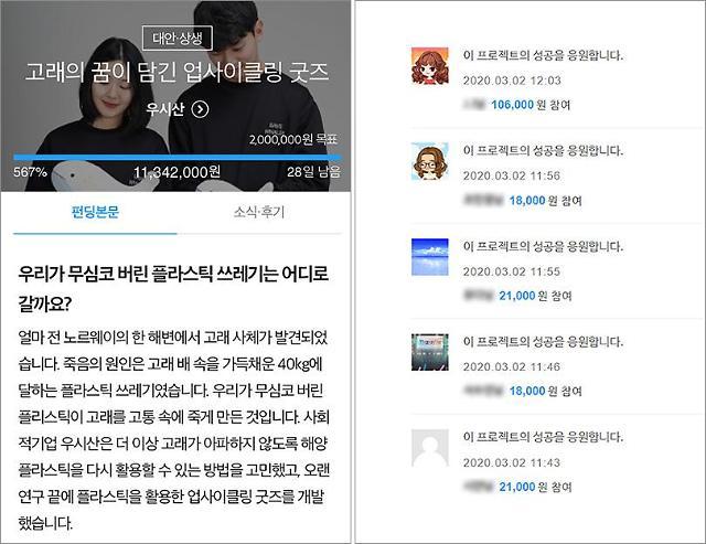 """SK, 사회적가치 동심원 확산 입증 """"사회적가치 어벤져스, 사회적기업 4인방"""""""
