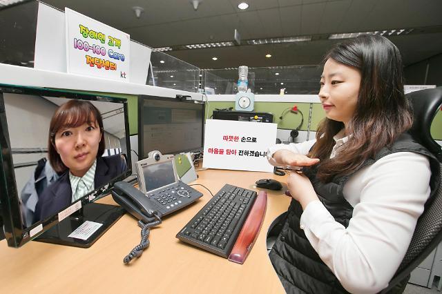 KT, 고객의 마음을 담아 장애인 고객 100-100 케어 전담센터 오픈