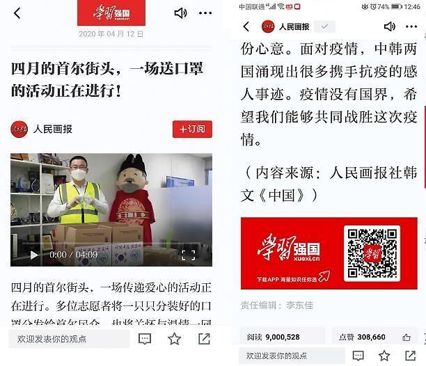 아주일보 한중 마스크 나눔 동영상...시청자 900만명 돌파