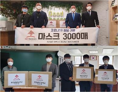 경영 컨설팅 기업 레드우드, 굿네이버스·학교 등에 마스크 4,000장 기부