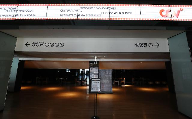 CJ CGV introduces untact theater with minimal face-to-face service