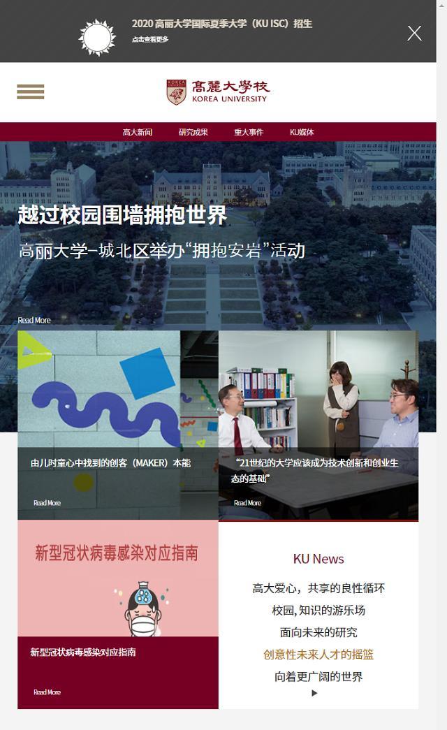 韩高丽大学官网首开中文服务 拟在中华圈扩招学生