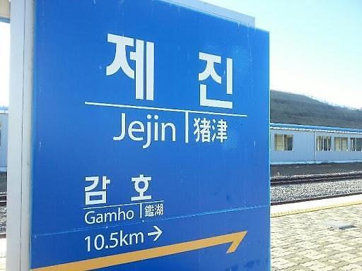 议员选举韩执政党大胜 韩朝铁路合作议题或重上日程