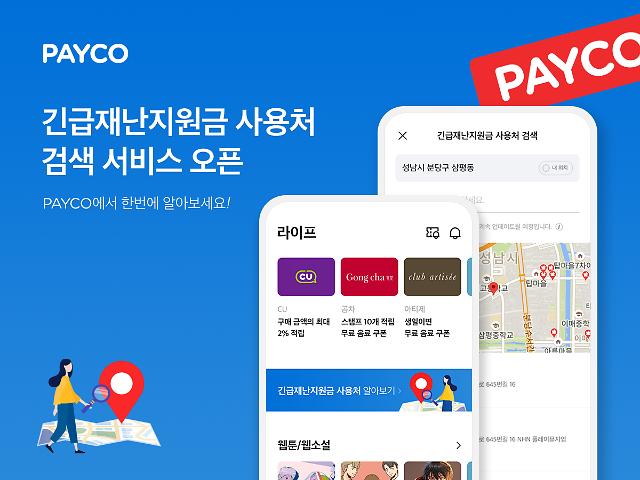 "NHN페이코 ""긴급재난지원금 사용처, 페이코서 검색하세요"""