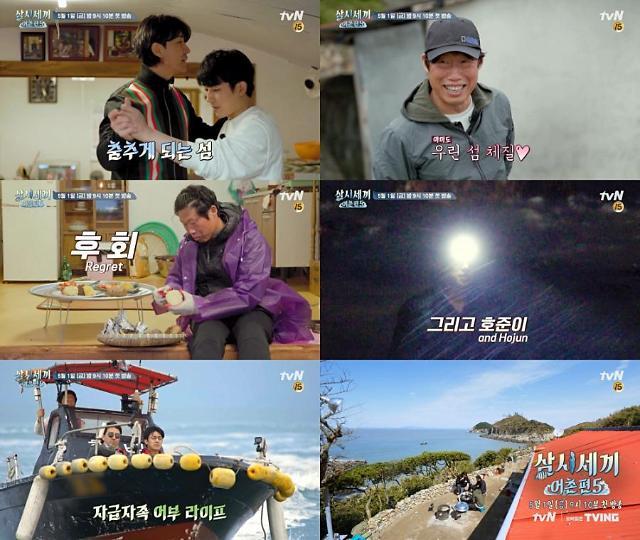 차승원-유해진-손호준이 돌아온다 tvN 삼시세끼 어촌편5···찐가족 케미 풀풀