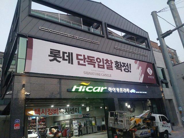 갈현1구역서 현대건설 vs 롯데건설 폭력사태...물밑 수주전 격화