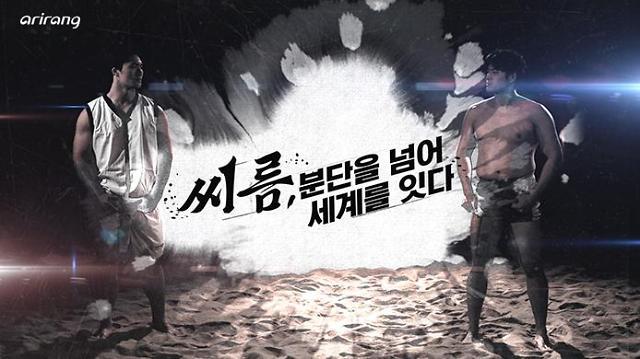 아리랑TV 제작 다큐 씨름… 휴스턴국제영화제 최우수상 수상