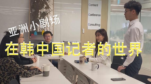 【亚洲小剧场】《在韩中国记者的世界》