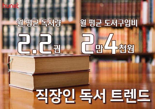 """""""직장인 한달 평균 책 2.2권 읽어"""""""