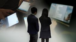 .韩推新策严打涉儿童青少年网络性犯罪.