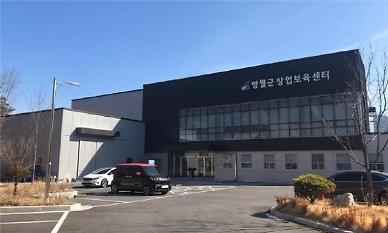 """더세움 '영월창업보육센터' 중기부 BI 지원사업 선정…""""입주기업 전폭 지원"""""""