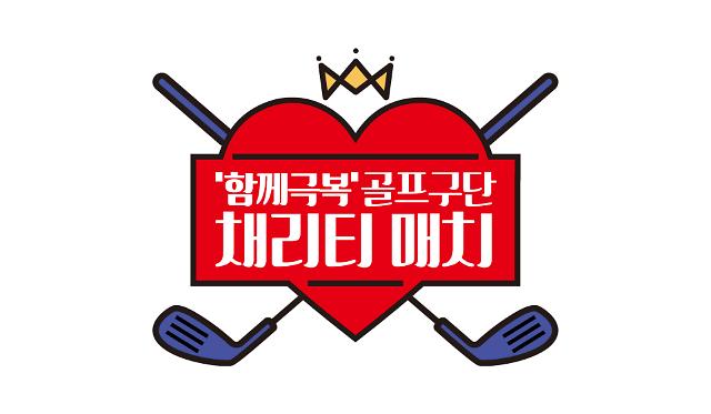 함께극복 채리티 개최...이정은6·최혜진 등 출격
