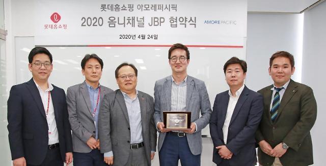 롯데홈쇼핑-아모레, 공동 마케팅으로 옴니 채널 활성화 협약