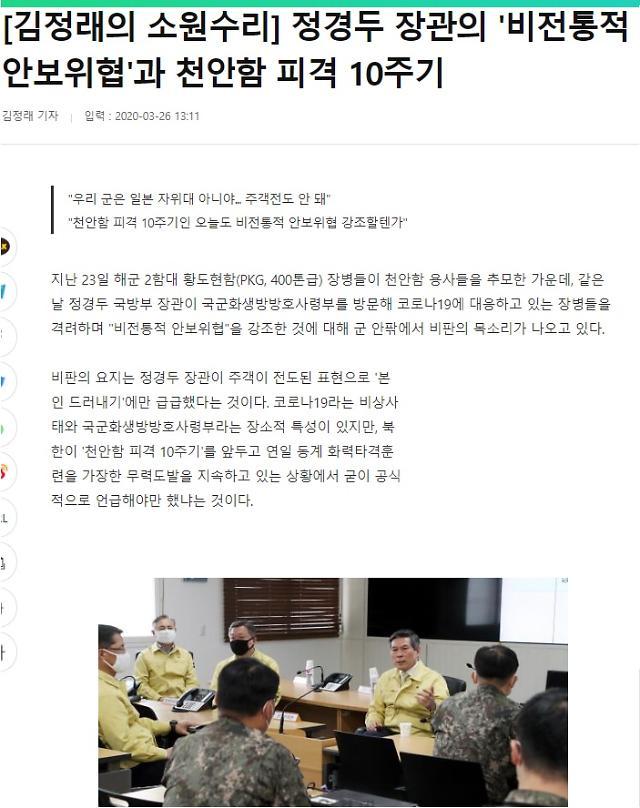 """[국방부 반론] """"정경두 장관의 비전통적 안보위협과 천안함 피격 10주기"""" 관련"""