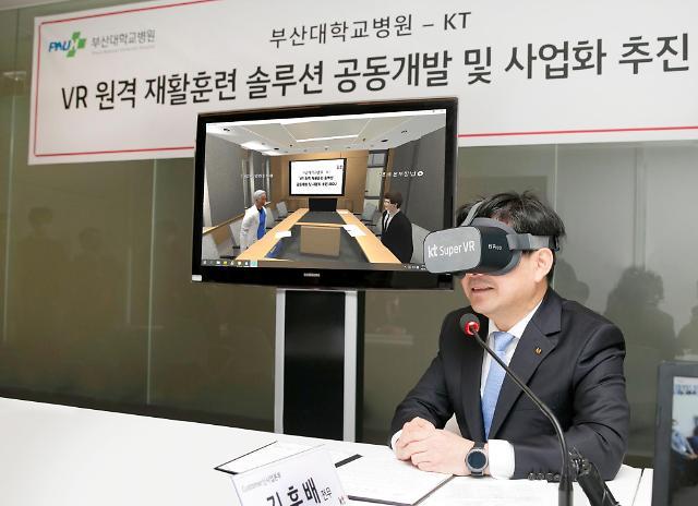KT-부산대병원, 뇌졸중 환자 재활에 VR기술 활용한다