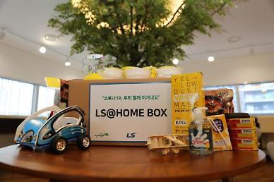 LS, 전국 어린이 3000명에게 응원 메시지…과학놀이 키트와 먹거리 선물