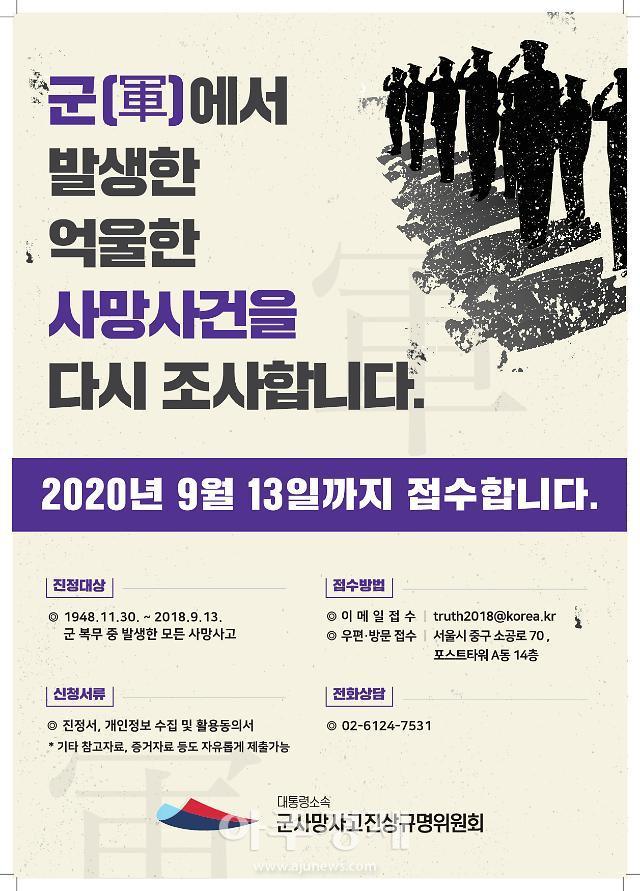 군사망사고진상규명위원회 홍보활동 강화