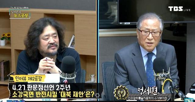 """정세현 """"김정은 위중설, 페이크뉴스...잠행 길어야 40일"""""""