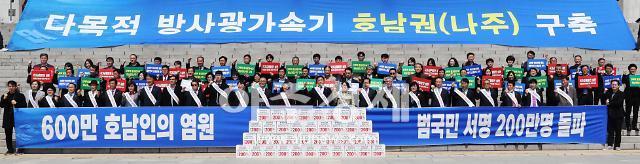 방사광가속기 나주유치 전국 서명자 230만명 돌파