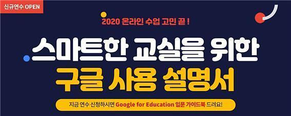 YBM원격교육연수원, '구글 클래스룸' 연수 과정 출시