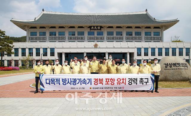 다목적 방사광가속기 구축…최적지는 경북
