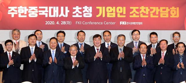 中国驻韩大使邢海明与韩国企业人士举行早餐座谈