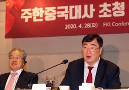 .全经联邀中国驻韩大使邢海明座谈.