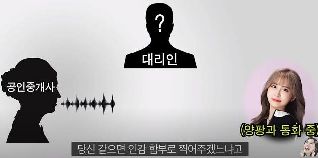 양팡, 아파트 계약금 1억원 먹튀 의혹 진실은?