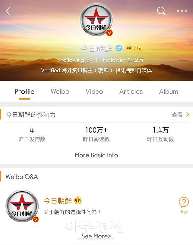 """[아주 정확한 팩트체크] 北매체, 中 웨이보로 김정은 중태설 첫반응?…""""로고 다르다"""""""
