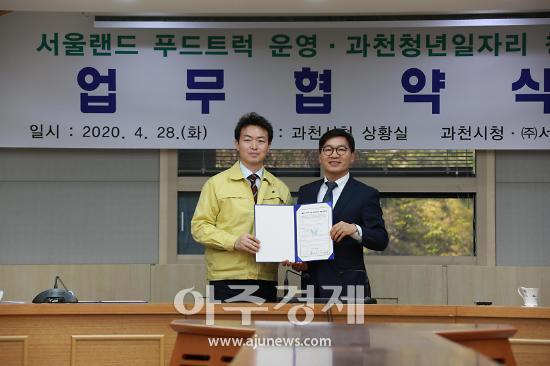 과천시-㈜서울랜드 푸드트럭 운영 지원 업무협약 체결