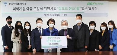 BGF복지재단, 헬로네이처 새벽배송으로 결식아동 챙긴다