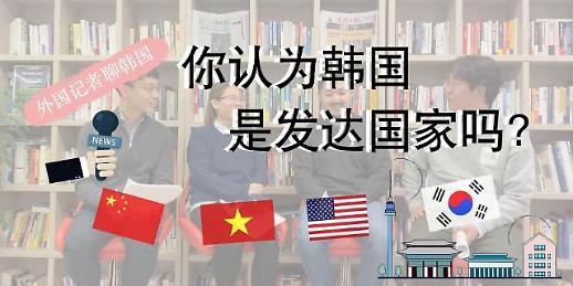[AJU VIDEO]  【外国记者聊韩国】韩国是发达国家吗?