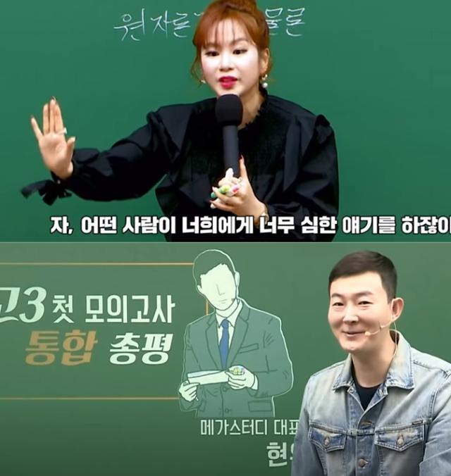사탐 이지영 vs 수학 현우진, 1타 강사 고소전...왜?